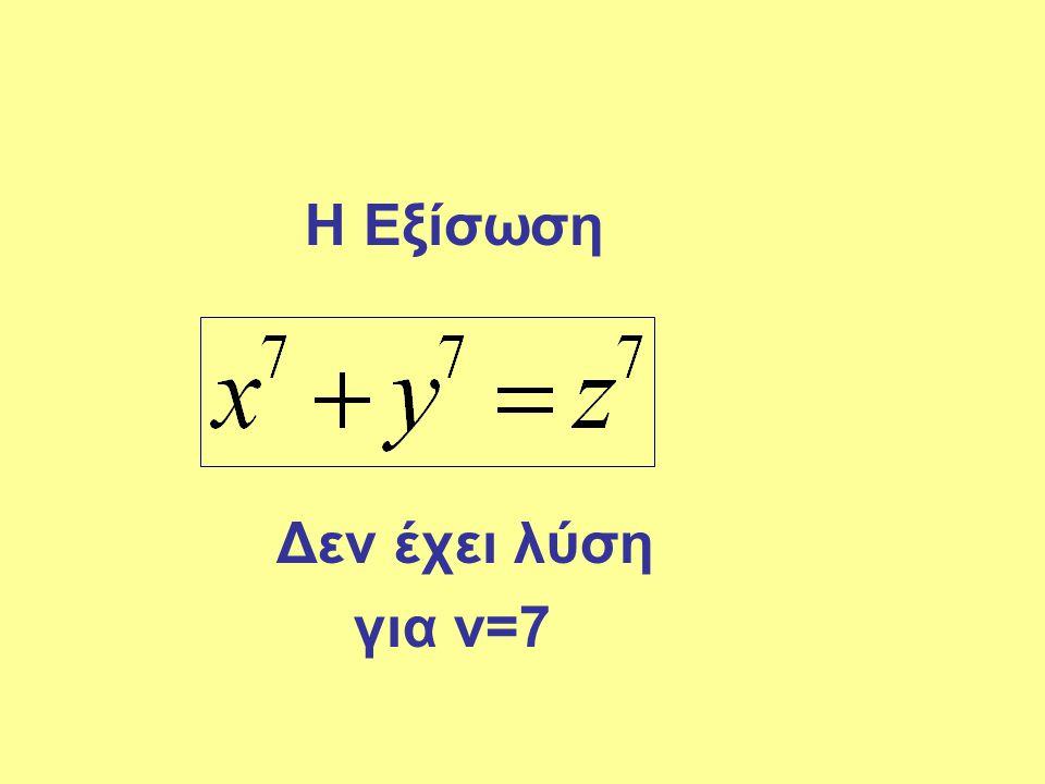 Η Εξίσωση Δεν έχει λύση για ν=7