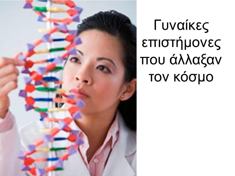 Η ιστορία της επιστήμης είναι γεμάτη από γυναίκες που έκαναν σπουδαίες ανακαλύψεις.