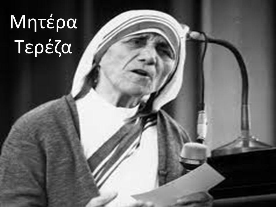 Η Μητέρα Τερέζα γεννήθηκε στις 26 Αυγούστου του 1910 στα Σκόπια της τότε Οθωμανικής Αυτοκρατορίας (σήμερα πρωτεύουσα της ΠΓΔΜ).