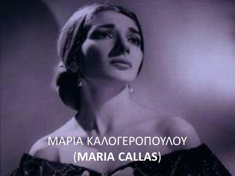 Η Μαρία Κάλογεροπούλου (Maria Callas, 2 Δεκεμβρίου 1923 – 16 Σεπτεμβρίου 1977) υπήρξε Ελληνιδα σοπράνο και μια από τις διασημότερες λυρικές τραγουδίστριες του 20ου αιώνα.