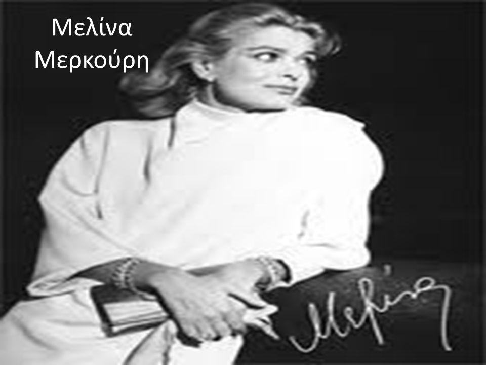 Η Μελίνα Μερκούρη (Μαρία Αμαλία Μερκούρη) (Αθήνα, 18 Οκτωβρίου 1920 – Νέα Υόρκη, 6 Μαρτίου 1994) ήταν Ελληνίδα ηθοποιός και πολιτικός.