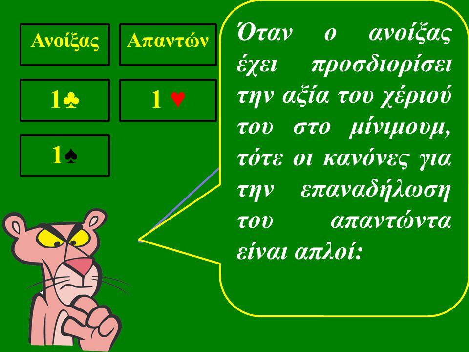 ΑνοίξαςΑπαντών 1♣1♣ 1 ♥ 1♠1♠ Με αδύνατο χέρι, μπορεί να πασάρει, αγοράσει 1ΧΑ ή να επαναδηλώσει ένα ήδη αγορασμένο χρώμα οικονομικά στο επίπεδο 2.
