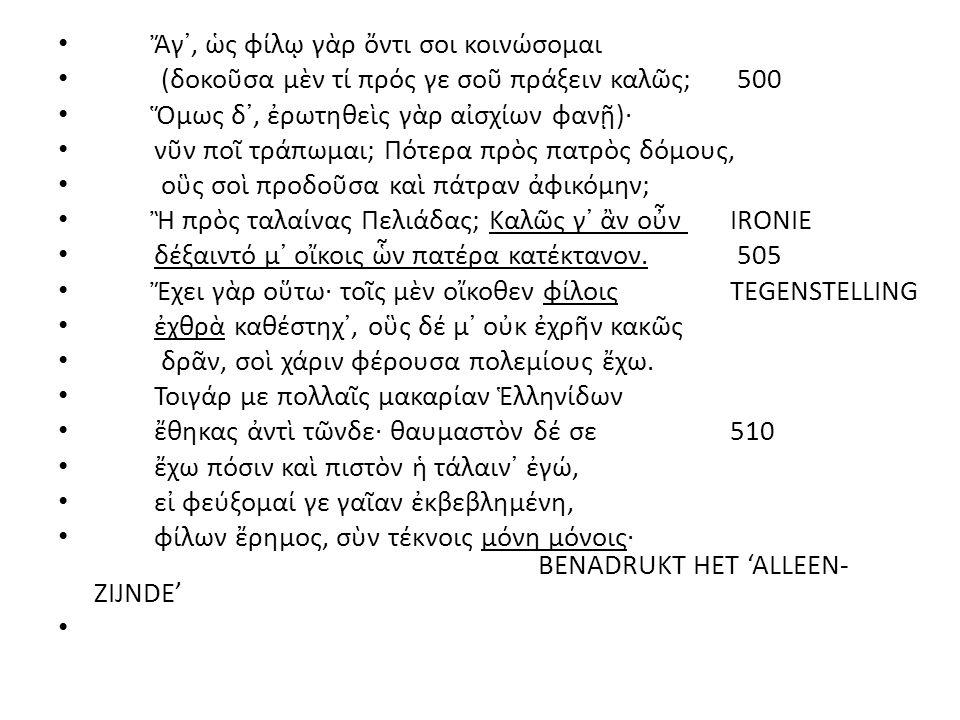 De voordelen (522-546) Iason is weer aan het woord Medea moet niet boos op hem zijn, want: – Eros heeft ervoor gezorgd dat ze verliefd werd – Ze heeft in ruil voor haar verdiensten in Griekenland mogen wonen  een land met recht en wetten Iason verwijt Medea dat zij met de woordenstrijd is begonnen