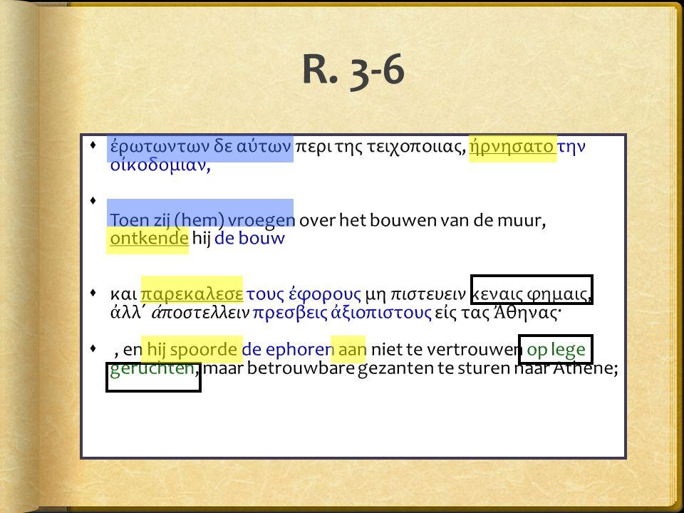 r.7-8  δια τουτων γαρ ε ἰ σεσθαι το ἀ ληθες.