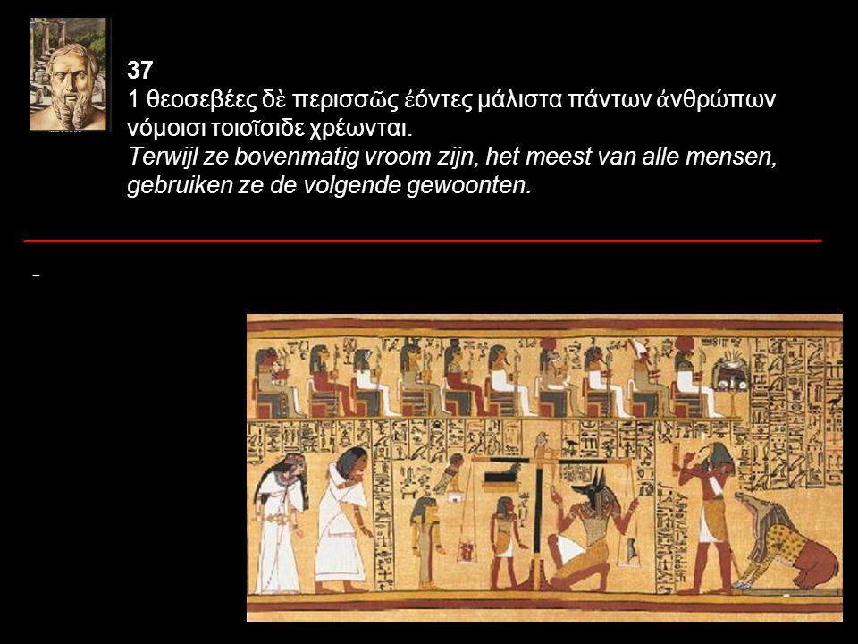 37 1 θεοσεβέες δ ὲ περισσ ῶ ς ἐ όντες μάλιστα πάντων ἀ νθρώπων νόμοισι τοιο ῖ σιδε χρέωνται.