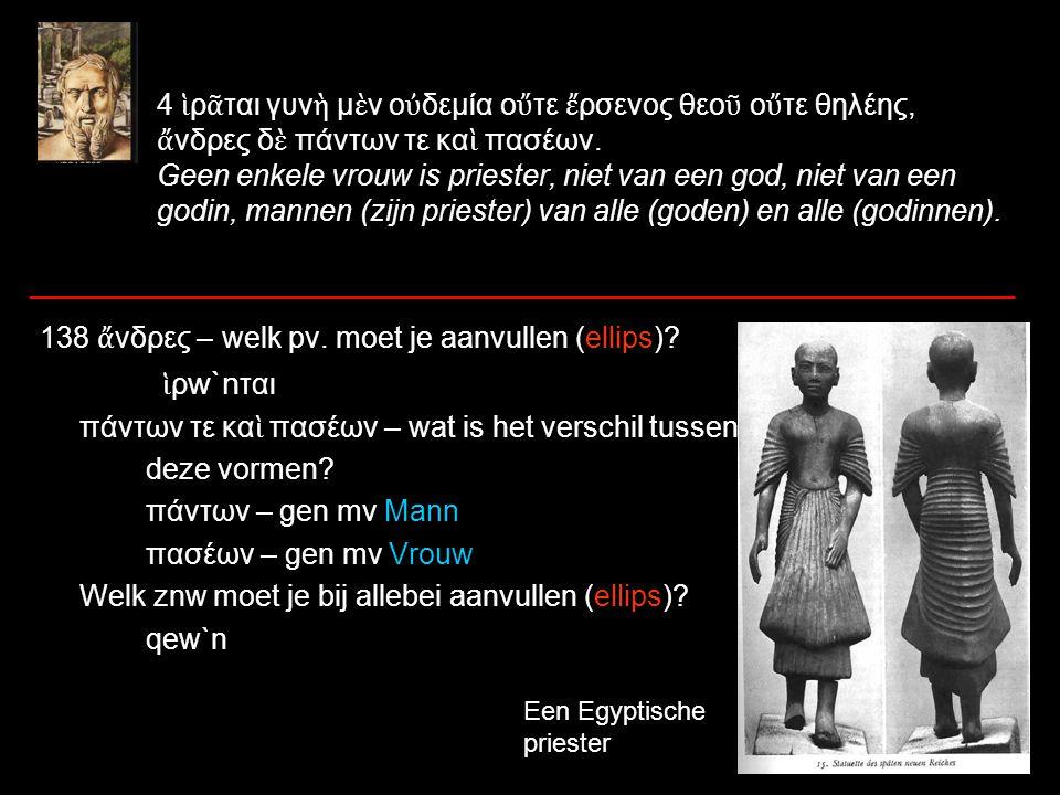 4 ἱ ρ ᾶ ται γυν ὴ μ ὲ ν ο ὐ δεμία ο ὔ τε ἔ ρσενος θεο ῦ ο ὔ τε θηλέης, ἄ νδρες δ ὲ πάντων τε κα ὶ πασέων.