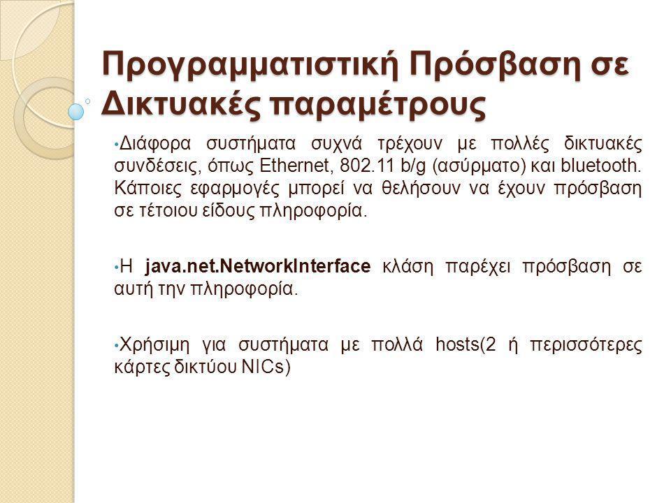Προγραμματιστική Πρόσβαση σε Δικτυακές παραμέτρους Διάφορα συστήματα συχνά τρέχουν με πολλές δικτυακές συνδέσεις, όπως Ethernet, 802.11 b/g (ασύρματο)