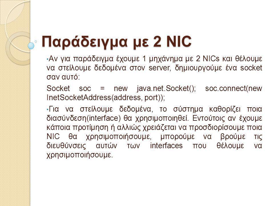 Παράδειγμα με 2 ΝΙC Aν για παράδειγμα έχουμε 1 μηχάνημα με 2 NICs και θέλουμε να στείλουμε δεδομένα στον server, δημιουργούμε ένα socket σαν αυτό: Soc