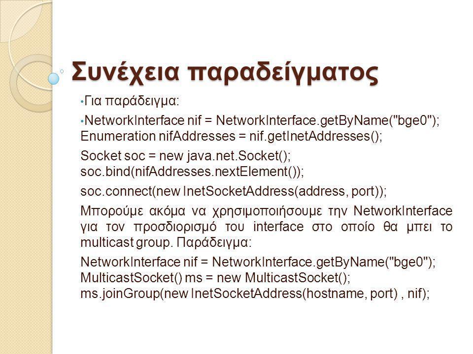 Συνέχεια παραδείγματος Για παράδειγμα: NetworkInterface nif = NetworkInterface.getByName(