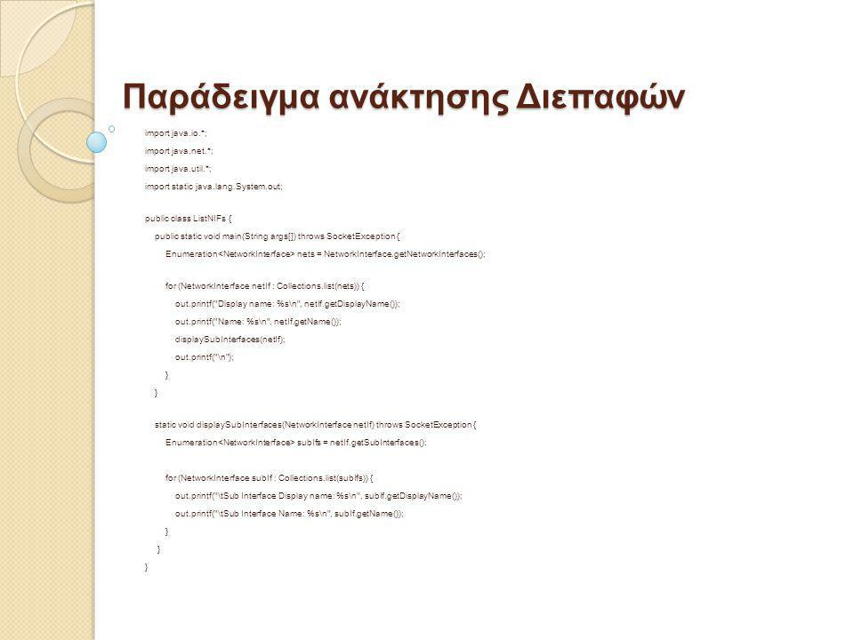 Παράδειγμα ανάκτησης Διεπαφών import java.io.*; import java.net.*; import java.util.*; import static java.lang.System.out; public class ListNIFs { pub