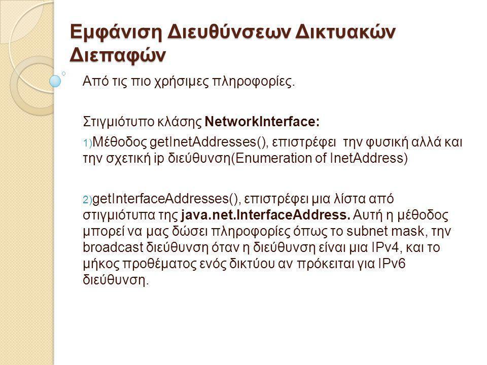 Εμφάνιση Διευθύνσεων Δικτυακών Διεπαφών Από τις πιο χρήσιμες πληροφορίες. Στιγμιότυπο κλάσης NetworkInterface: 1) Μέθοδος getInetAddresses(), επιστρέφ