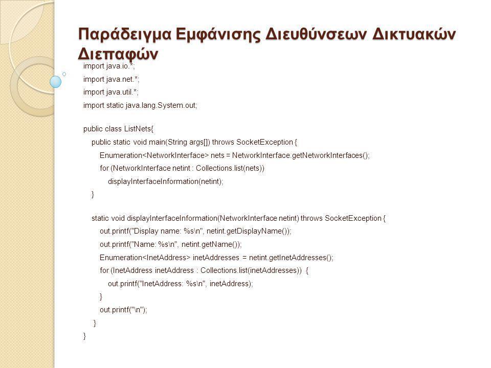 Παράδειγμα Εμφάνισης Διευθύνσεων Δικτυακών Διεπαφών import java.io.*; import java.net.*; import java.util.*; import static java.lang.System.out; publi