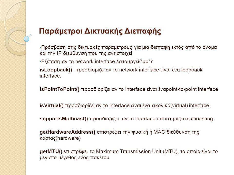 Παράμετροι Δικτυακής Διεπαφής Πρόσβαση στις δικτυακές παραμέτρους για μια διεπαφή εκτός από το όνομα και την IP διεύθυνση που της αντιστοιχεί Εξέταση