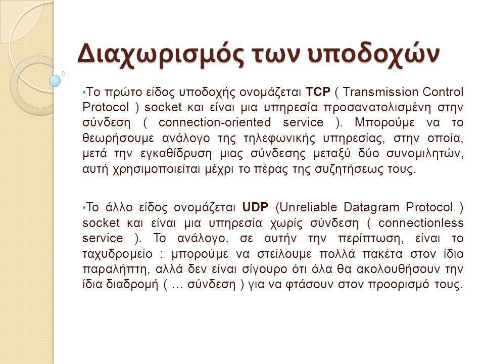 Διαχωρισμός των υποδοχών Tο πρώτο είδος υποδοχής ονομάζεται TCP ( Transmission Control Protocol ) socket και είναι μια υπηρεσία προσανατολισμένη στην