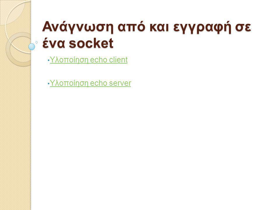 Παράδειγμα Εμφάνισης Διευθύνσεων Δικτυακών Διεπαφών import java.io.*; import java.net.*; import java.util.*; import static java.lang.System.out; public class ListNets{ public static void main(String args[]) throws SocketException { Enumeration nets = NetworkInterface.getNetworkInterfaces(); for (NetworkInterface netint : Collections.list(nets)) displayInterfaceInformation(netint); } static void displayInterfaceInformation(NetworkInterface netint) throws SocketException { out.printf( Display name: %s\n , netint.getDisplayName()); out.printf( Name: %s\n , netint.getName()); Enumeration inetAddresses = netint.getInetAddresses(); for (InetAddress inetAddress : Collections.list(inetAddresses)) { out.printf( InetAddress: %s\n , inetAddress); } out.printf( \n ); }