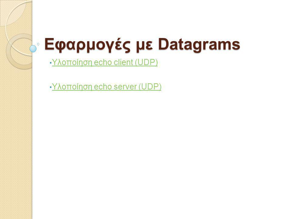 Εφαρμογές με Datagrams Yλοποίηση echο client (UDP) Yλοποίηση echο client (UDP) Yλοποίηση echο server (UDP) Yλοποίηση echο server (UDP)