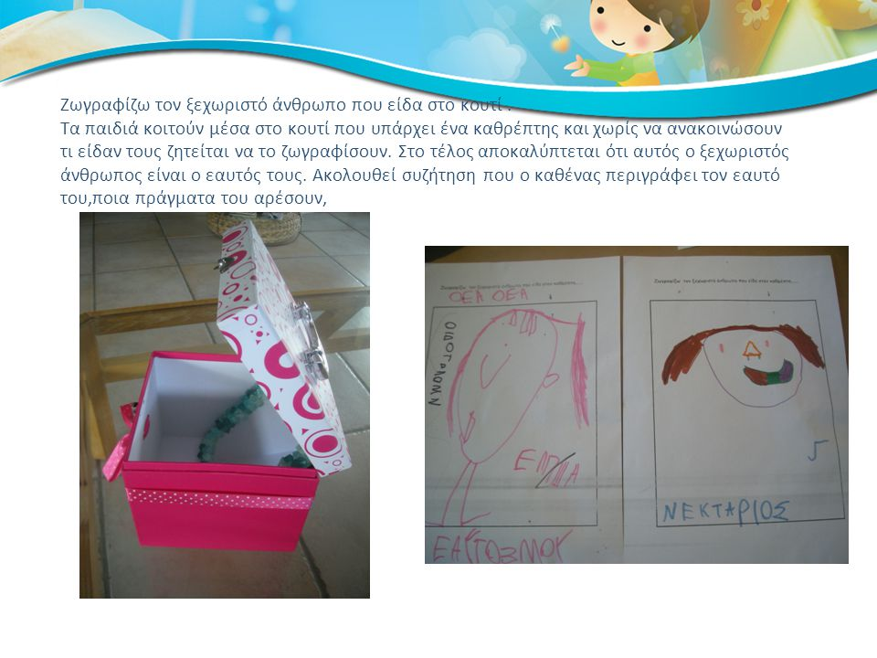 Μέσα στο κουτί υπάρχουν φωτογραφίες με πρόσωπα και κάρτες με αντίστοιχες φατσούλες που απεικονίζουν συναισθήματα.Τα παιδιά πρέπει να τις αντιστοιχίσουν και να δείξουν με το πρόσωπό τους το ανάλογο συναίσθημα.Στο τέλος φωτογραφίζονται με την έκφραση που επιθυμούν.