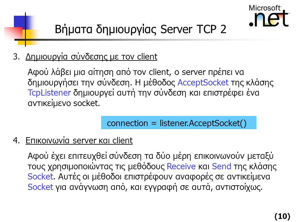 (10) Βήματα δημιουργίας Server TCP 2 3. Δημιουργία σύνδεσης με τον client Αφού λάβει μια αίτηση από τον client, ο server πρέπει να δημιουργήσει την σύ
