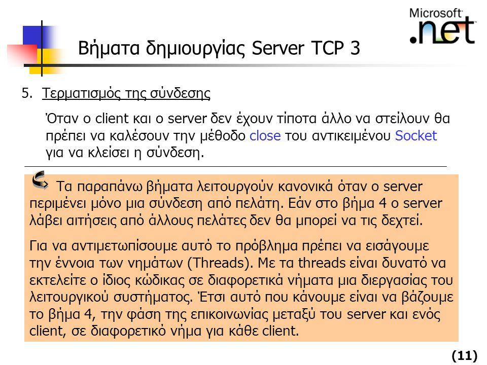 (11) Βήματα δημιουργίας Server TCP 3 5. Τερματισμός της σύνδεσης Όταν ο client και ο server δεν έχουν τίποτα άλλο να στείλουν θα πρέπει να καλέσουν τη