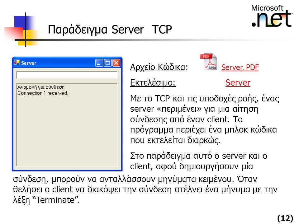 (12) Παράδειγμα Server TCP Αρχείο Κώδικα: Server. PDF Server. PDF Εκτελέσιμο: ServerServer Με το TCP και τις υποδοχές ροής, ένας server «περιμένει» γι