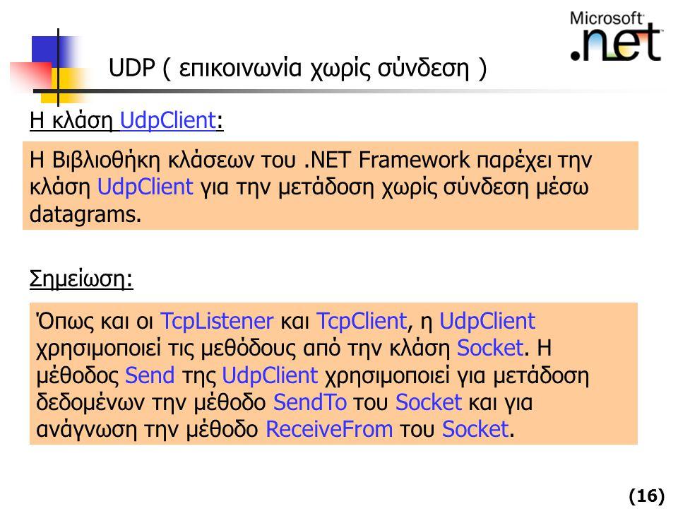 (16) UDP ( επικοινωνία χωρίς σύνδεση ) Η Βιβλιοθήκη κλάσεων του.NET Framework παρέχει την κλάση UdpClient για την μετάδοση χωρίς σύνδεση μέσω datagram