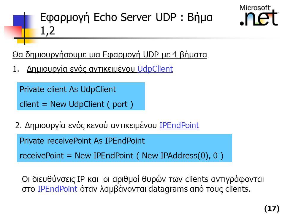 (17) Εφαρμογή Echo Server UDP : Βήμα 1,2 Θα δημιουργήσουμε μια Εφαρμογή UDP με 4 βήματα 1.Δημιουργία ενός αντικειμένου UdpClient Private client As Udp