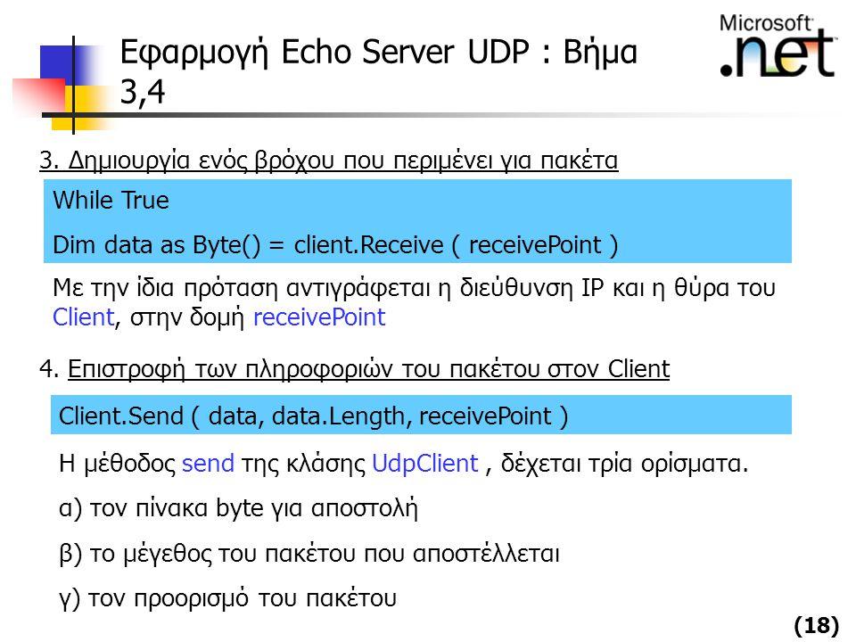 (18) Εφαρμογή Echo Server UDP : Βήμα 3,4 3. Δημιουργία ενός βρόχου που περιμένει για πακέτα While True Dim data as Byte() = client.Receive ( receivePo