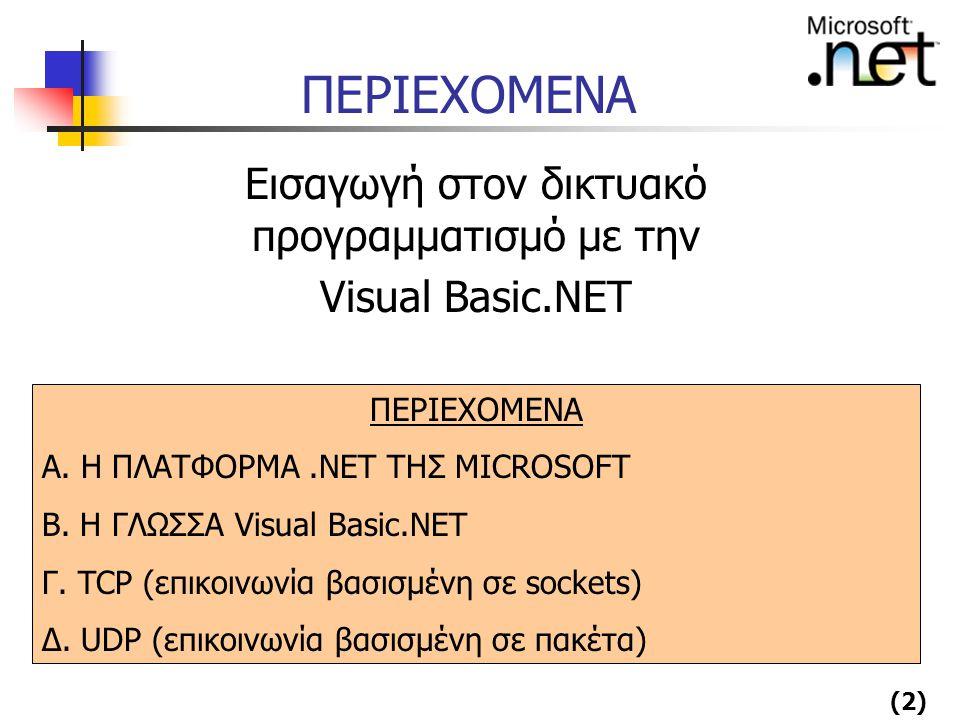 (2) ΠΕΡΙΕΧΟΜΕΝΑ Εισαγωγή στον δικτυακό προγραμματισμό με την Visual Basic.NET ΠΕΡΙΕΧΟΜΕΝΑ Α. Η ΠΛΑΤΦΟΡΜΑ.ΝΕΤ ΤΗΣ MICROSOFT Β. Η ΓΛΩΣΣΑ Visual Basic.NE