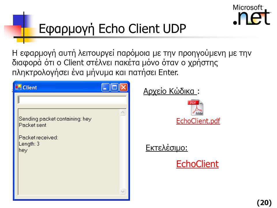 (20) Εφαρμογή Echo Client UDP Η εφαρμογή αυτή λειτουργεί παρόμοια με την προηγούμενη με την διαφορά ότι ο Client στέλνει πακέτα μόνο όταν ο χρήστης πλ