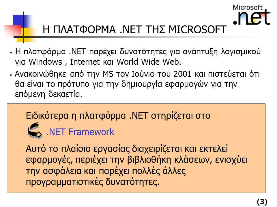 (3) Η ΠΛΑΤΦΟΡΜΑ.ΝΕΤ ΤΗΣ MICROSOFT Η πλατφόρμα.NET παρέχει δυνατότητες για ανάπτυξη λογισμικού για Windows, Internet και World Wide Web. Ανακοινώθηκε α