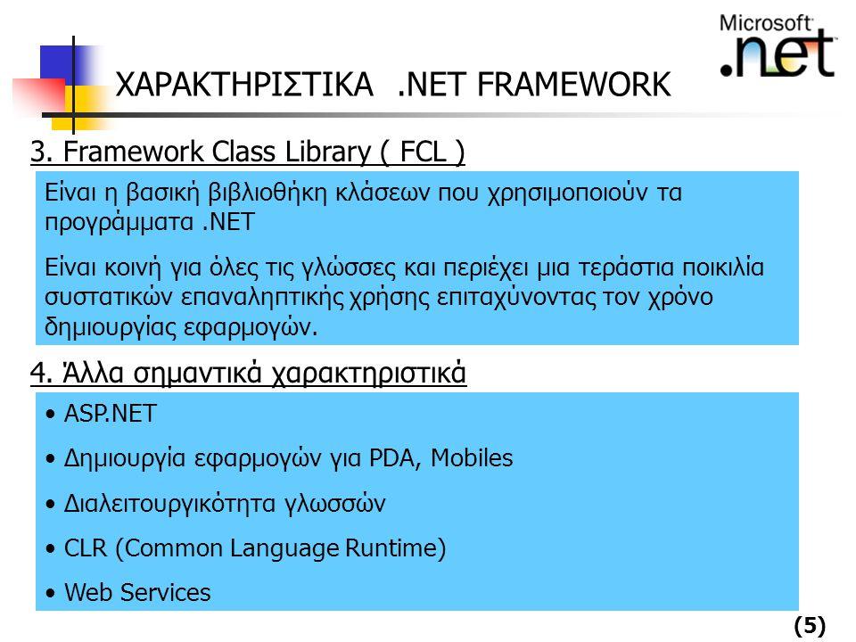 (5) ΧΑΡΑΚΤΗΡΙΣΤΙΚΑ.NET FRAMEWORK 3. Framework Class Library ( FCL ) Είναι η βασική βιβλιοθήκη κλάσεων που χρησιμοποιούν τα προγράμματα.ΝΕΤ Είναι κοινή