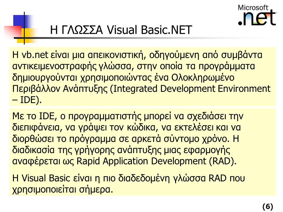 (6) Η ΓΛΩΣΣΑ Visual Basic.NET H vb.net είναι μια απεικονιστική, οδηγούμενη από συμβάντα αντικειμενοστραφής γλώσσα, στην οποία τα προγράμματα δημιουργο