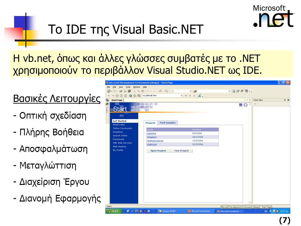 (7) Το IDE της Visual Basic.NET H vb.net, όπως και άλλες γλώσσες συμβατές με το.NET χρησιμοποιούν το περιβάλλον Visual Studio.NET ως IDE. Βασικές Λειτ