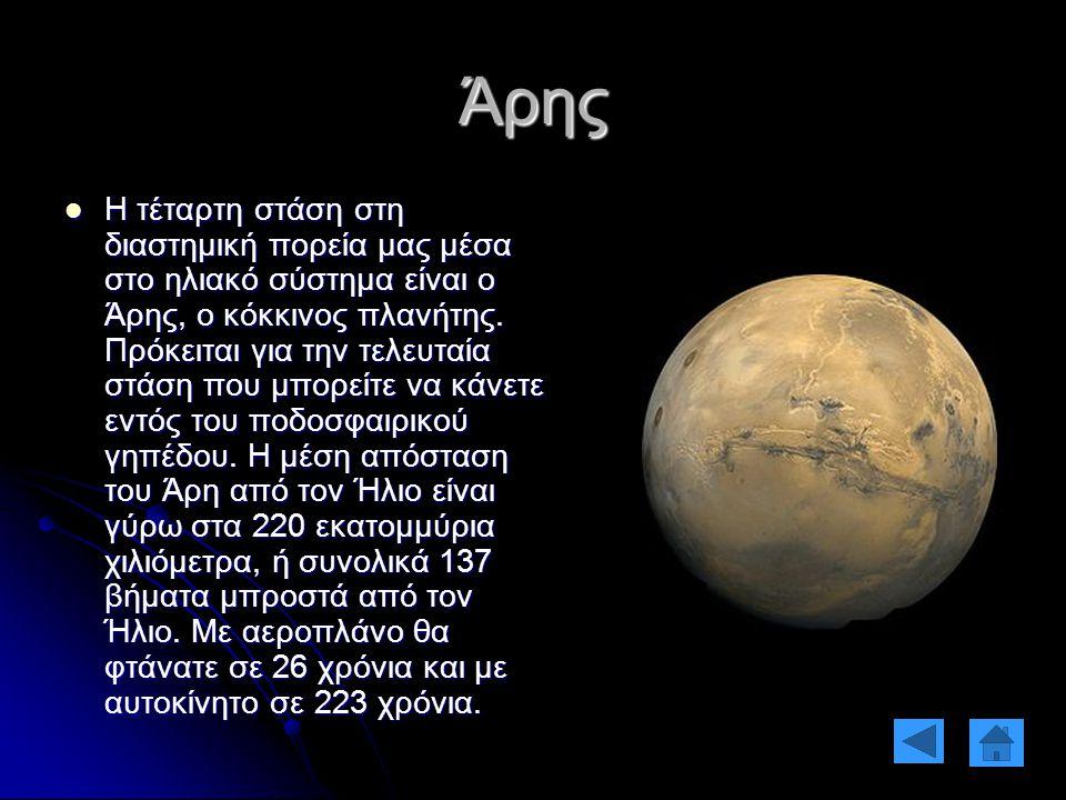 Άρης Η τέταρτη στάση στη διαστημική πορεία μας μέσα στο ηλιακό σύστημα είναι ο Άρης, ο κόκκινος πλανήτης. Πρόκειται για την τελευταία στάση που μπορεί