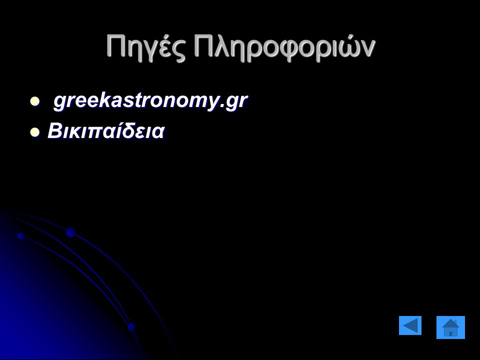 Πηγές Πληροφοριών greekastronomy.gr greekastronomy.gr Βικιπαίδεια Βικιπαίδεια