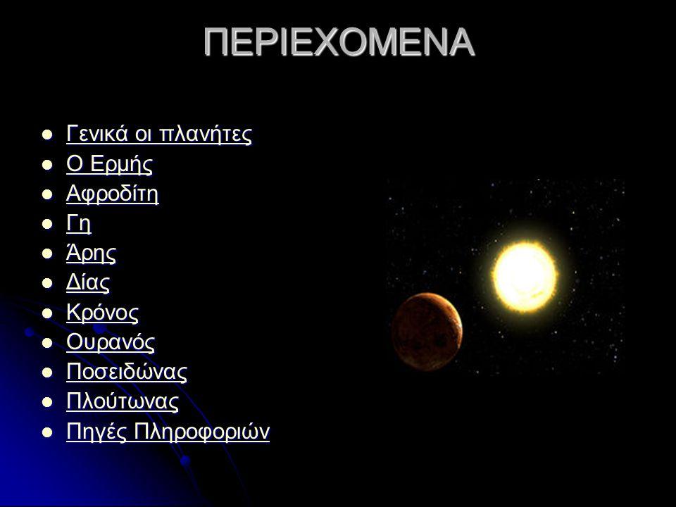 Γενικά οι πλανήτες Οι πλανήτες σύμφωνα με τον σύγχρονο ορισμό της Διεθνούς Αστρονομικής Ένωσης (IAU) είναι ουράνια σώματα που (α) βρίσκονται σε τροχιά γύρω από τον Ήλιο, (β) διαθέτουν επαρκή μάζα και βαρύτητα ώστε να έχουν αποκτήσει σφαιρικό σχήμα και (γ) κυριαρχούν στην τροχιακή ζώνη στην οποία κινούνται.