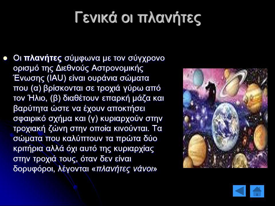 Γενικά οι πλανήτες Οι πλανήτες σύμφωνα με τον σύγχρονο ορισμό της Διεθνούς Αστρονομικής Ένωσης (IAU) είναι ουράνια σώματα που (α) βρίσκονται σε τροχιά