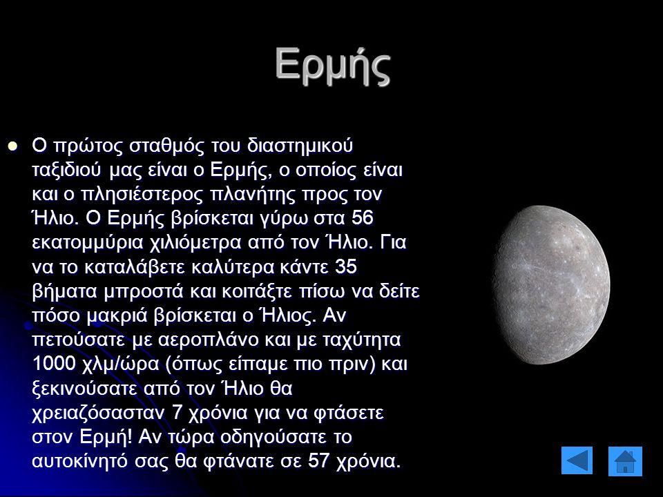 Ερμής Ο πρώτος σταθμός του διαστημικού ταξιδιού μας είναι ο Ερμής, ο οποίος είναι και ο πλησιέστερος πλανήτης προς τον Ήλιο. Ο Ερμής βρίσκεται γύρω στ
