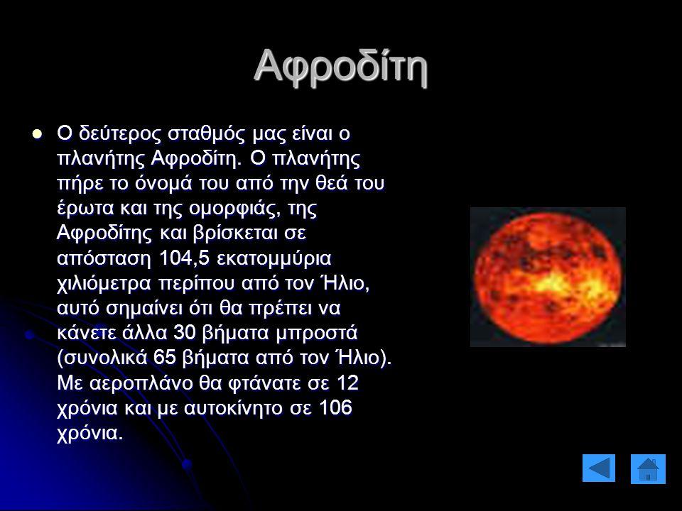 Αφροδίτη Ο δεύτερος σταθμός μας είναι ο πλανήτης Αφροδίτη. Ο πλανήτης πήρε το όνομά του από την θεά του έρωτα και της ομορφιάς, της Αφροδίτης και βρίσ