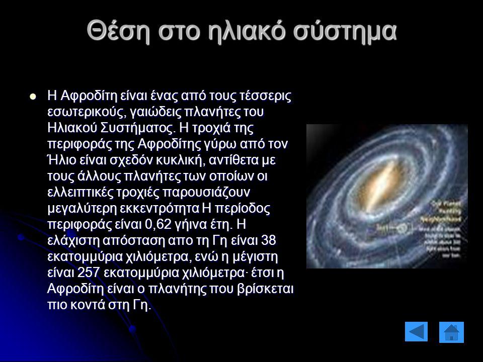 Θέση στο ηλιακό σύστημα Η Αφροδίτη είναι ένας από τους τέσσερις εσωτερικούς, γαιώδεις πλανήτες του Ηλιακού Συστήματος. Η τροχιά της περιφοράς της Αφρο