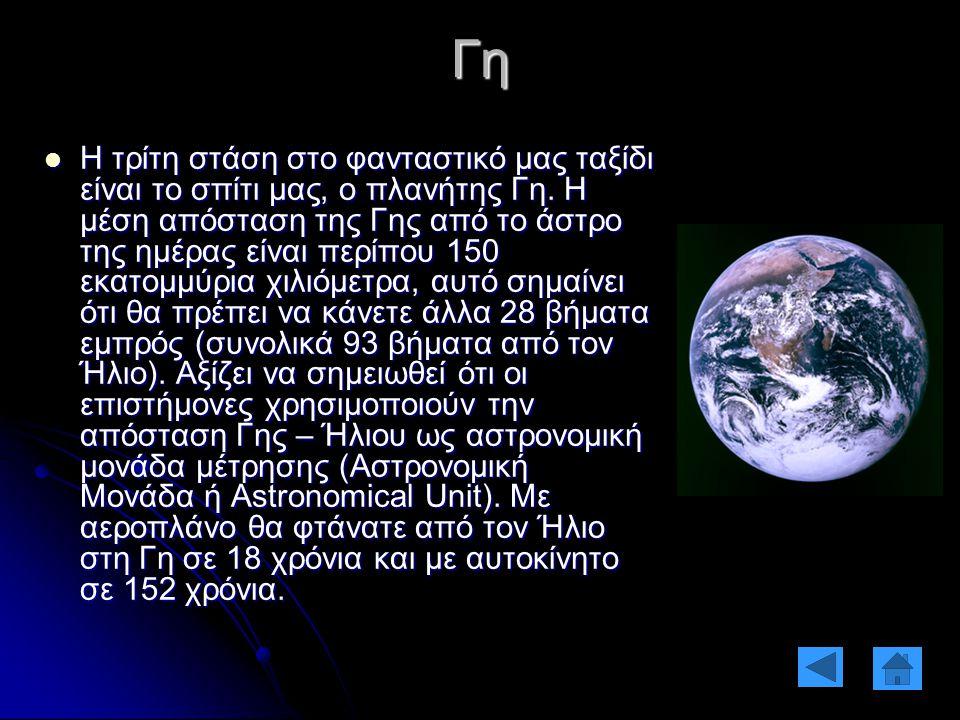 Γη Η τρίτη στάση στο φανταστικό μας ταξίδι είναι το σπίτι μας, ο πλανήτης Γη. Η μέση απόσταση της Γης από το άστρο της ημέρας είναι περίπου 150 εκατομ