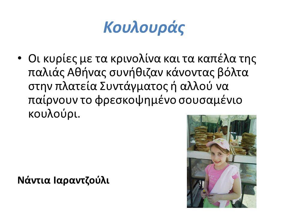 Κουλουράς Οι κυρίες με τα κρινολίνα και τα καπέλα της παλιάς Αθήνας συνήθιζαν κάνοντας βόλτα στην πλατεία Συντάγματος ή αλλού να παίρνουν το φρεσκοψημ