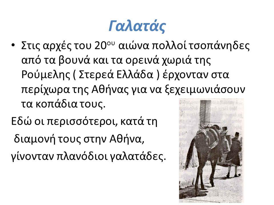 Γαλατάς Στις αρχές του 20 ου αιώνα πολλοί τσοπάνηδες από τα βουνά και τα ορεινά χωριά της Ρούμελης ( Στερεά Ελλάδα ) έρχονταν στα περίχωρα της Αθήνας