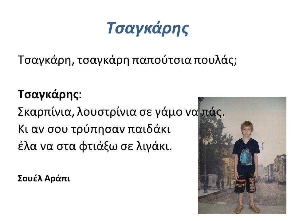 Γαλατάς Στις αρχές του 20 ου αιώνα πολλοί τσοπάνηδες από τα βουνά και τα ορεινά χωριά της Ρούμελης ( Στερεά Ελλάδα ) έρχονταν στα περίχωρα της Αθήνας για να ξεχειμωνιάσουν τα κοπάδια τους.