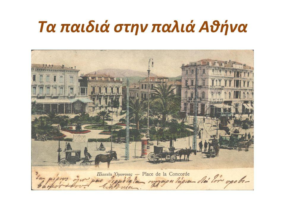 Τελικά… «Μάθε τέχνη κι άστηνε κι άμα πεινάσεις πιάστηνε» λέγανε τα χρόνια εκείνα στην Αθήνα.
