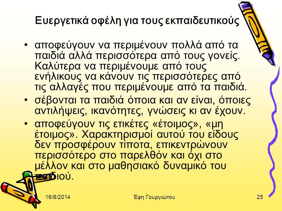 16/8/2014Έφη Γουργιώτου25 Ευεργετικά οφέλη για τους εκπαιδευτικούς αποφεύγουν να περιμένουν πολλά από τα παιδιά αλλά περισσότερα από τους γονείς.