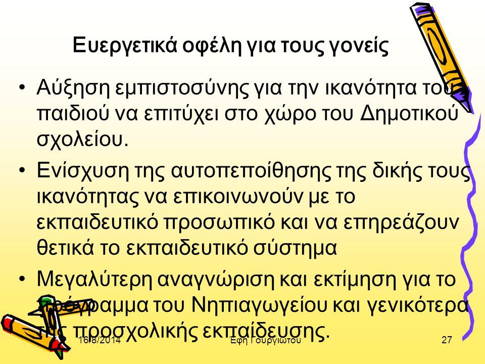 16/8/2014Έφη Γουργιώτου27 Ευεργετικά οφέλη για τους γονείς Αύξηση εμπιστοσύνης για την ικανότητα του παιδιού να επιτύχει στο χώρο του Δημοτικού σχολείου.