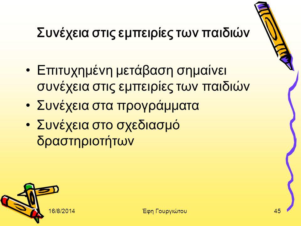 16/8/2014Έφη Γουργιώτου45 Συνέχεια στις εμπειρίες των παιδιών Επιτυχημένη μετάβαση σημαίνει συνέχεια στις εμπειρίες των παιδιών Συνέχεια στα προγράμματα Συνέχεια στο σχεδιασμό δραστηριοτήτων