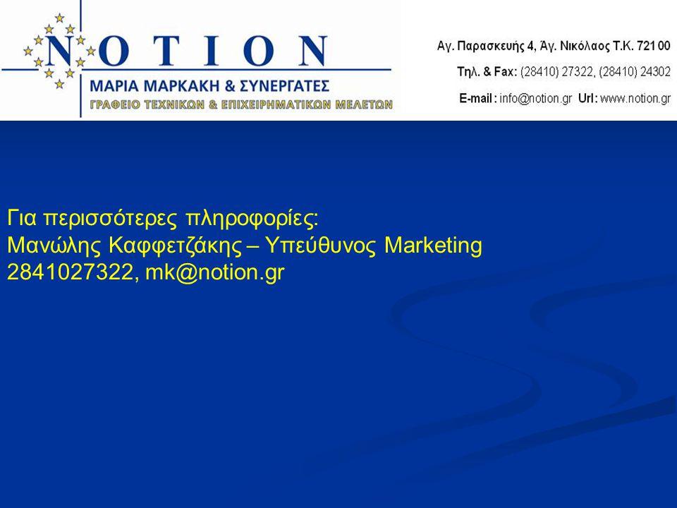 Για περισσότερες πληροφορίες: Μανώλης Καφφετζάκης – Υπεύθυνος Marketing 2841027322, mk@notion.gr