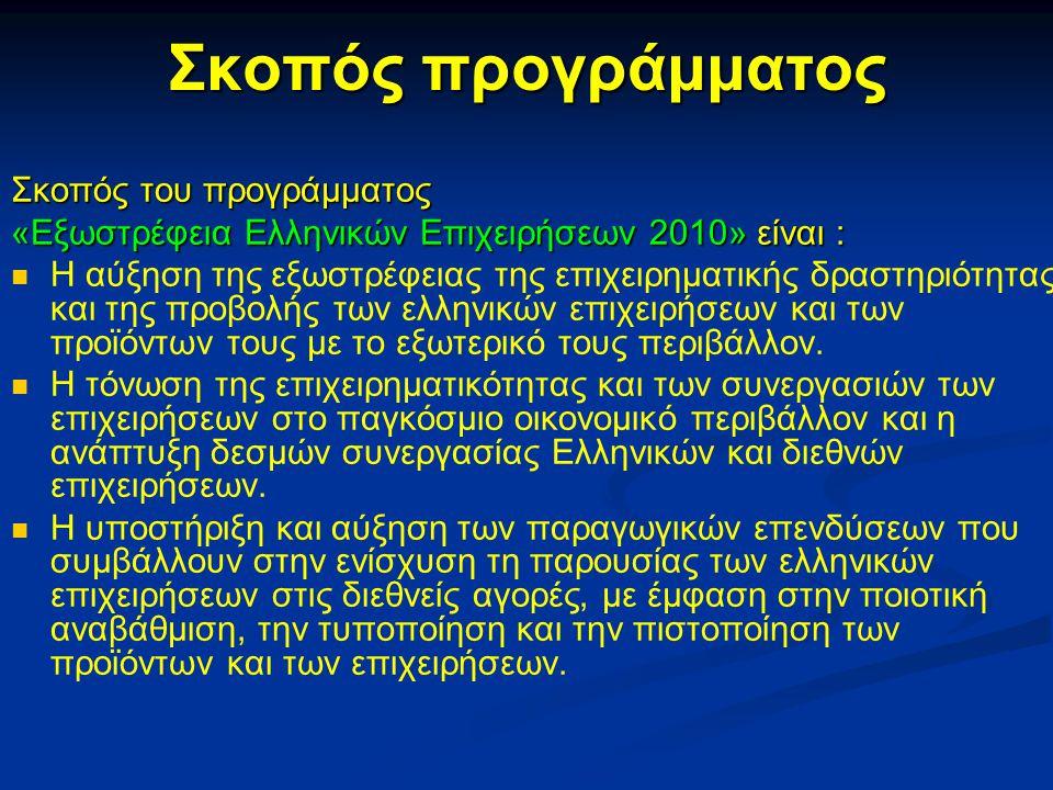 Σκοπός προγράμματος Σκοπός του προγράμματος «Εξωστρέφεια Ελληνικών Επιχειρήσεων 2010» είναι : Η αύξηση της εξωστρέφειας της επιχειρηματικής δραστηριότητας και της προβολής των ελληνικών επιχειρήσεων και των προϊόντων τους με το εξωτερικό τους περιβάλλον.